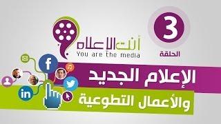 أنت الإعلام - الحلقة 3 | الإعلام الجديد و الأعمال التطوعية