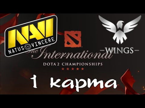 Самая быстрая игра TI6 15:28!!!!! Navi vs Wings #1 The International 2016  Group stage