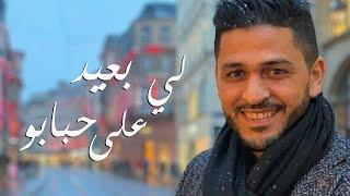 YouNess - Ly B3id 3la Hbabou (Exclusive Lyrics Video 2018) | (يونس - لي بعيد على حبابو (مع الكلمات