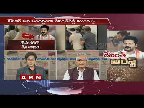 ABN Special Discussion on RevanthReddy Arrest | Kodangal | Part 2 | ABN Telugu