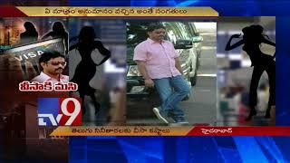 America Sex Racket : Telugu actors visa rejected