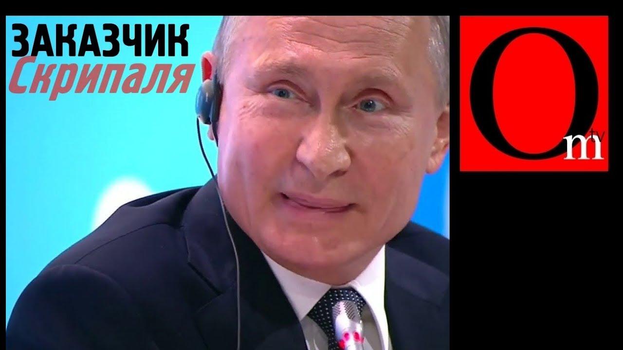"""Новые санкции на подходе! """"Дело Скрипалей"""" полностью раскрыто"""