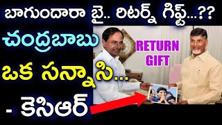 KCR Sensational Comments on Chandrababu Naidu | Ys Jagan about CBN | AP election results 2019 live