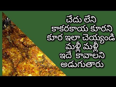 #Tasty Kakarakaya fry(bitterguard)కాకరకాయ వేపుడు తెలుగు లో/vlogging world by sridurga#