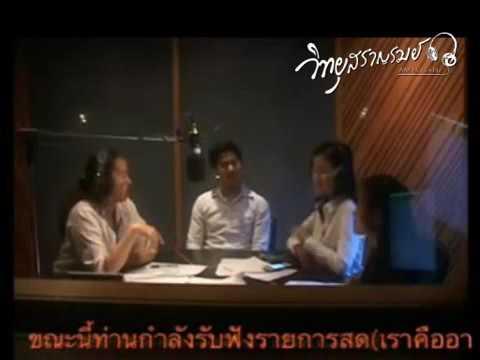 saranrom radio AM1575 kHz   เราคืออาเซียน (02-06-2558)
