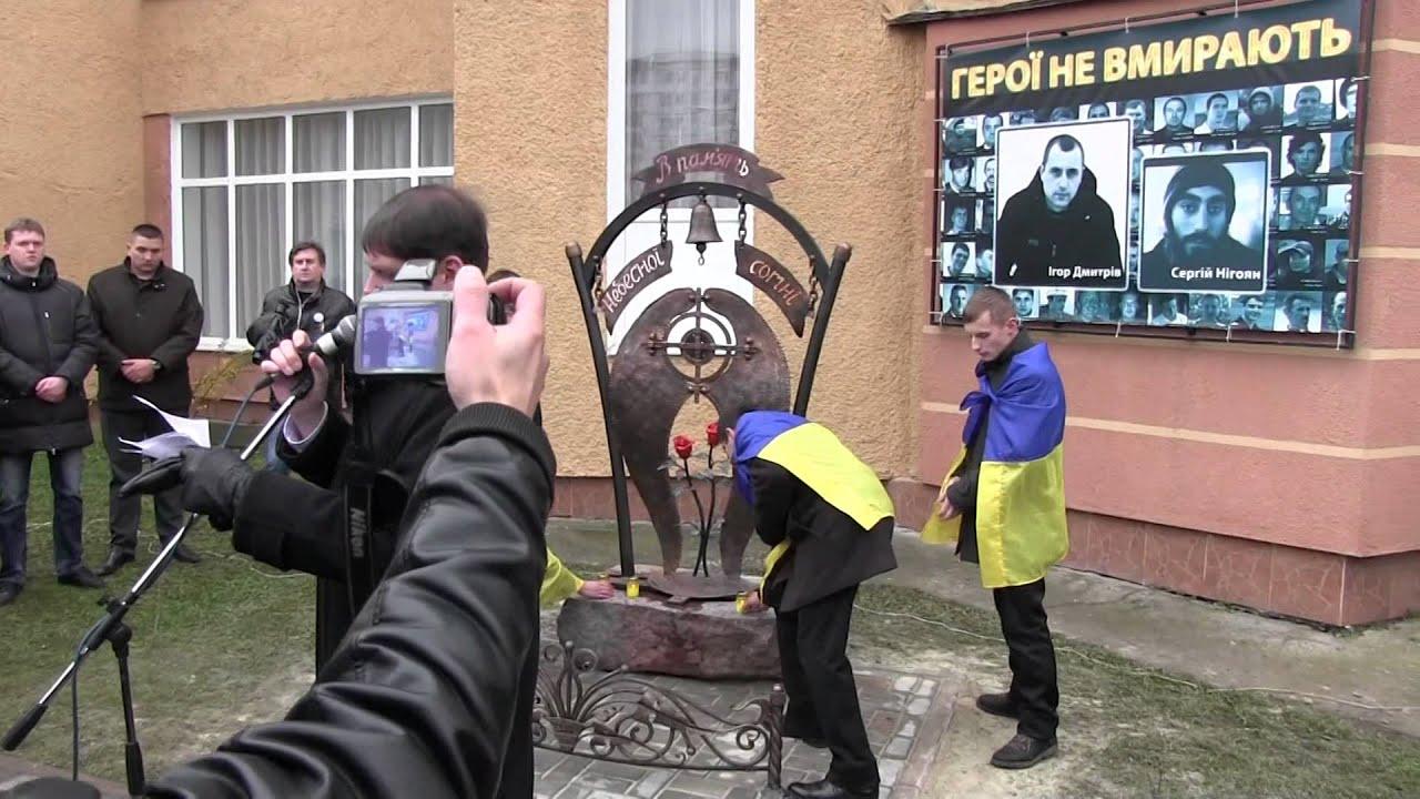 В Калуші відкрили пам'ятний знак Небесній Сотні