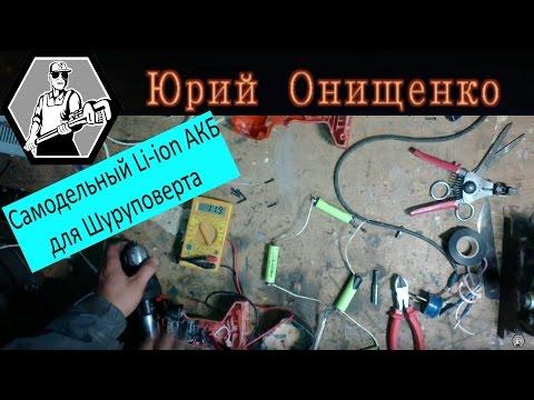 Ультрабюджетная точечная сварка литиевых аккумуляторов дома / Geektimes