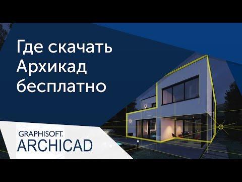 Скачать ArchiCAD