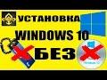 Установка Windows 10 без диска и флешки mp3