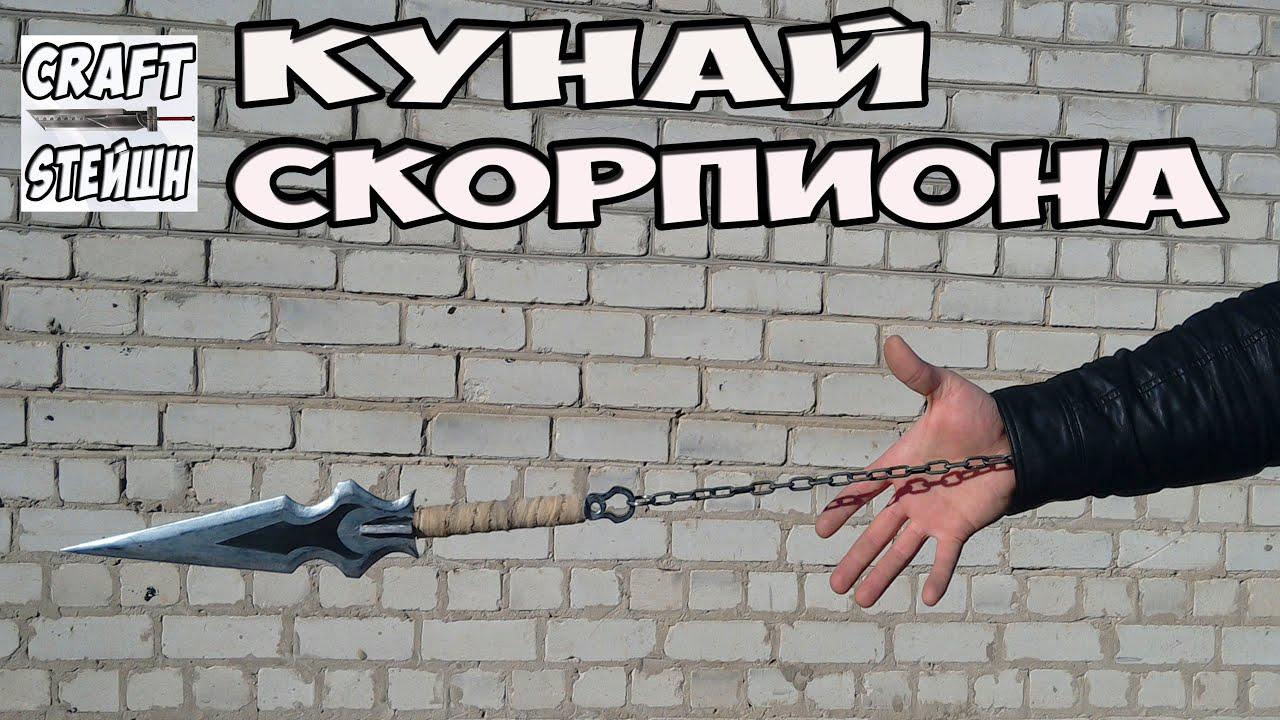 Кунаи скорпиона своими руками
