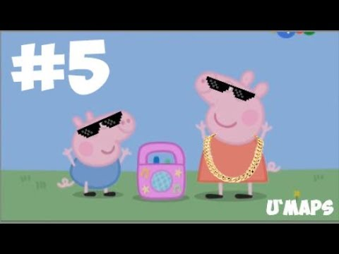 А какую музыку ты любишь Пеппа ? №5