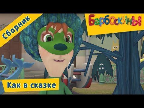 Барбоскины - Как в сказке. Сборник мультфильмов 2017
