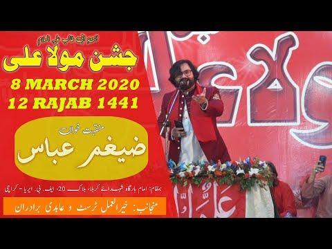 Manqabat | Zaigham Abbas | Jashan-e-Mola Ali - 12 Rajab 2020 - Imam Bargah Shuhdah-e-Karbala