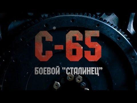 """Война машин. С-65. Боевой """"Сталинец"""""""
