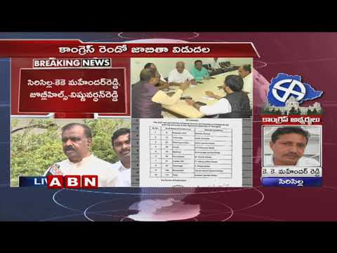 Congress Announced Second List Of 10 Candidates Names | Updates | ABN Telugu