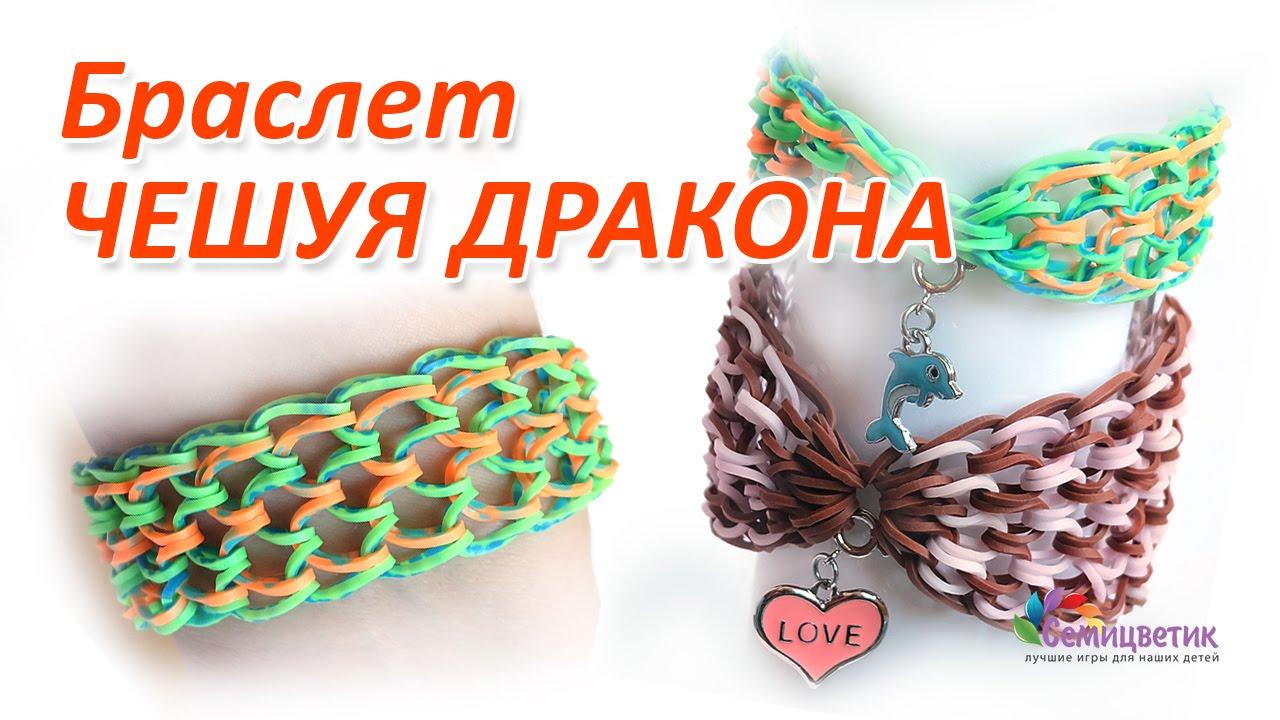 Схема плетения браслетов из резинок на рогатке чешуя дракона