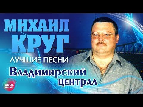 Михаил Круг - Владимирский централ (Лучшие песни)