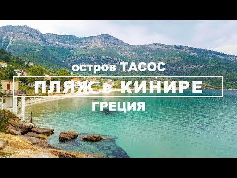 Thassos(Θάσος) | Kinira Beach(Κοίνυρα) | Greece
