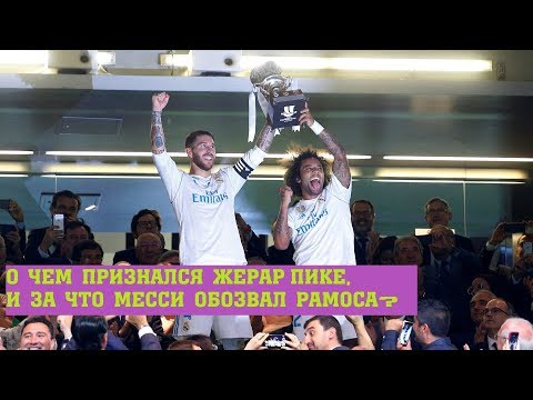 О чем признался Пике, и за что Месси обозвал Рамоса? Реал Барселона