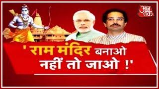 क्या राम मंदिर के लिए अध्यादेश कीUddhavकी मांग राजनीतिक है?देखिए दंगलRohit Sardanaके साथ