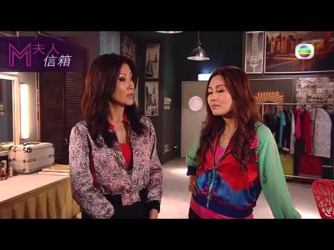 女人俱樂部 - M夫人信箱 - 無永遠嘅敵人 (TVB)