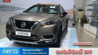 nissan kicks first ride review in telugu | nissan kicks | first ride review