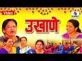 Lagu Ukhane - गौराई उखाणे  Aali Gaurai - Marathi Ukhane - मराठी उखाणे  - Sumeet Music