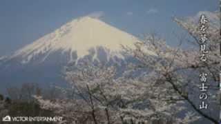 森進一 Shinichi Mori 富士山 Mount Fuji