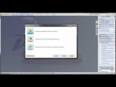 Уроки SolidWorks - видео