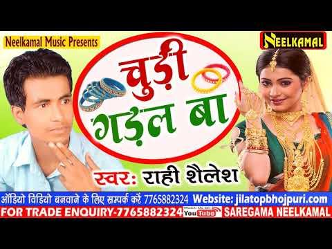 2018 का सबसे हिट गाना || चूड़ी गड़ल बा || Chudi Gadal Ba || Rahi Shailesh_New Bhojpuri Song