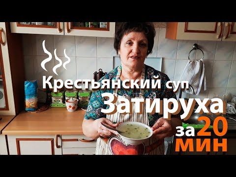 Суп Затируха!