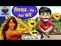 দিলবার দিলবার Vs Asi ভাই   Dilbar Vs Talking Tom   Bangla Talking Tom & Angela Funny Video 2018