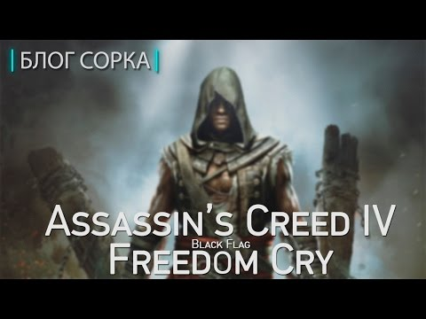 Обзор Assassin's Creed IV Freedom Cry