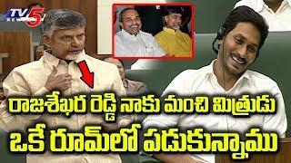 EX CM Chandrababu Naidu About His Relation With YS Rajasekhara Reddy