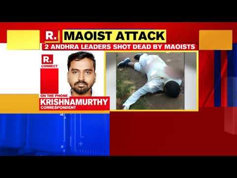 TDP MLA Sarveshwar Rao Shot Dead By Maoist In Visakhapatnam, Andhra Pradesh