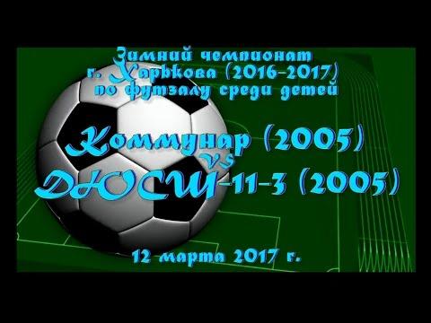 ДЮСШ-11-3 (2005) vs Коммунар (2005) (12-03-2017)