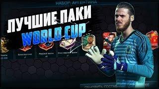 НАРЕЗКА МОИХ ЛУЧШИХ ПАКОВ WORLD CUP ЗА ПОСЛЕДНЕЕ ВРЕМЯ   FIFA MOBILE