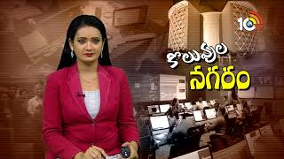 Hyderabad : Job Guarantee City | Multiple Companies Attracts Job Aspirants  News