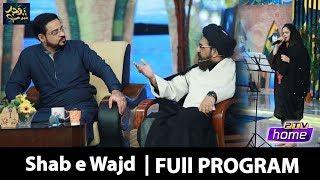 Shab e Wajd   Aamir Liaquat Husain   Episode 19 l PTV Home