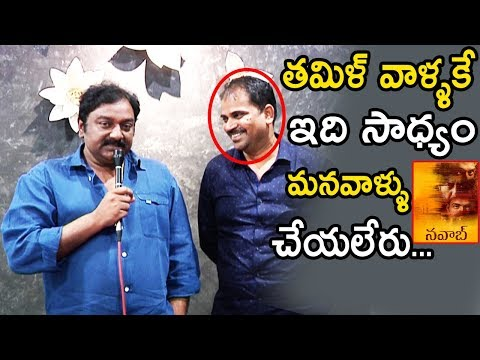 V V Vinayak Special Byte About Nawab Movie | Nawan Telugu Movie Review || News Book