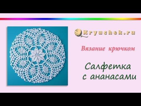Видеоурок Салфетка крючком - видео
