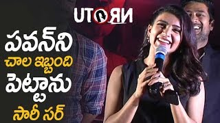Samantha funny comments on U Turn Director | U Turn Trailer Launch | Filmy looks