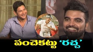 Mahesh Babu Making Super Fun About PANCHE KATTU In Bharat Ane Nenu | Top Telugu Media