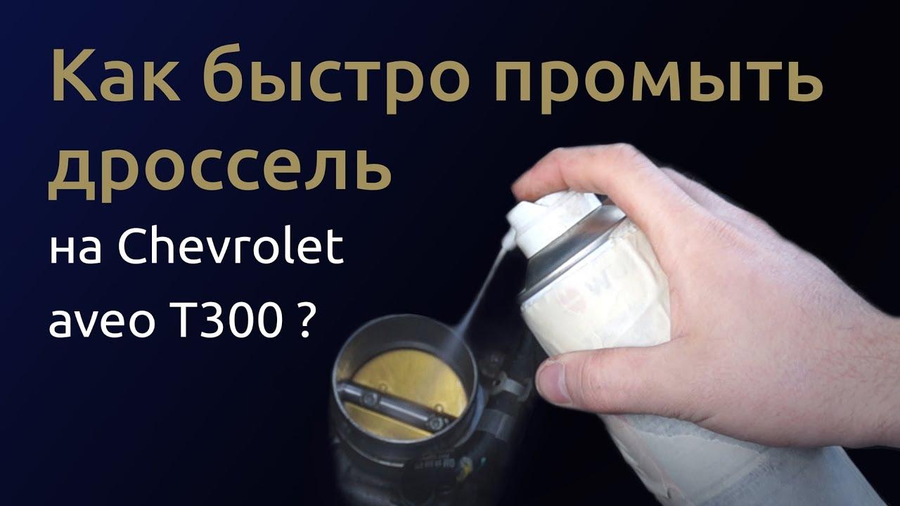 Замена масла шевроле авео т300 своими руками