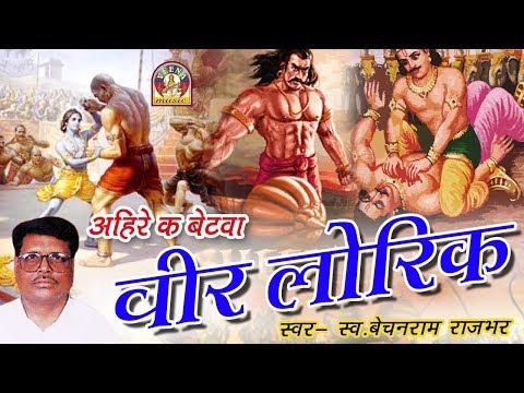 Bhojpuri Super Hit Birha Bechanram Rajbhar    VEER LORIK    Ahir Kai Betawa