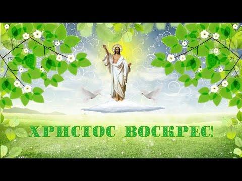 Христос воскрес! С Пасхой, друзья!