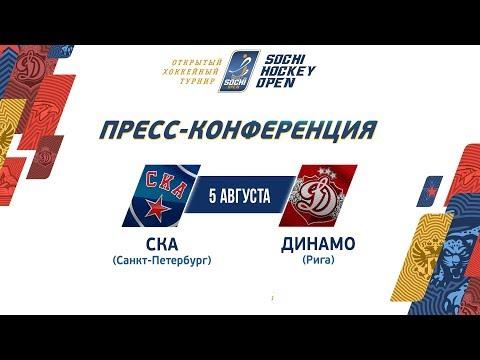 SHO-2019.СКА - Динамо Рига . Пресс-конференция