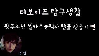 [더보이즈(THE BOYZ)/주연] 더보이즈 탐구생활 - 광주소년 셀카무능력자 탈출 성공기 편 -