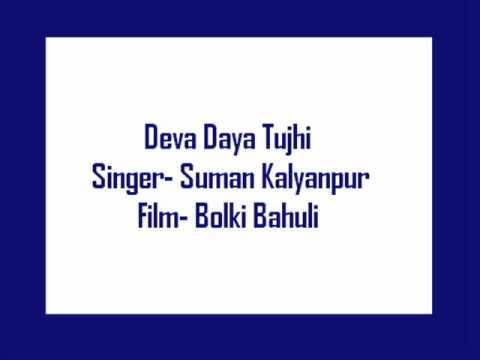 Deva Daya Tujhi Ki - Suman Kalyanpur Film Bolki Bahuli