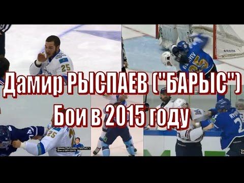 Дамир Рыспаев (Барыс) – Бои (драки) в 2015 году хоккей / Hockey fight Damir Ryspaev (Barys, Astana)